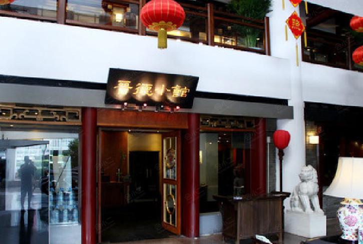 晋德小馆餐厅