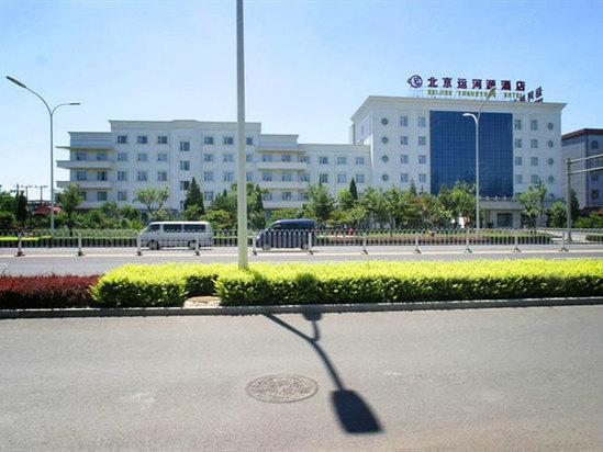 北京运河源温泉酒店