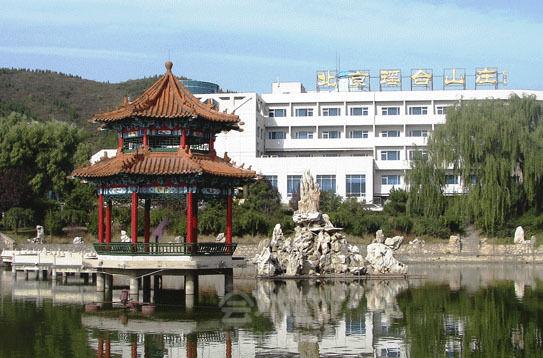北京瑶台山庄