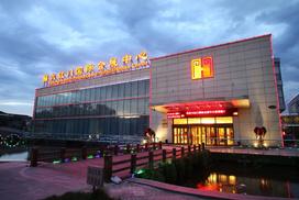 北京大红门国际会展中心