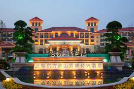 上海东方佘山索菲特大酒店