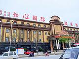 郑州如心国际温泉酒店