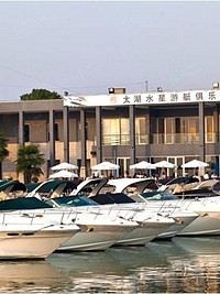 无锡太湖水星游艇俱乐部