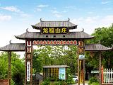郑州龙福山庄