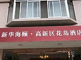 新华海颐·高新区花岛酒店