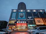 星程酒店(郑州紫荆山花园路店)