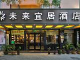 未来宜居酒店(郑州文化路店)
