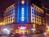 哈尔滨豪滨假日酒店(秋林店)