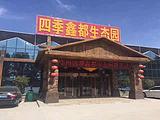 郑州四季鑫都生态园