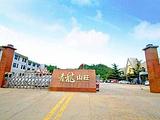 郑州市青龙山庄温泉度假村
