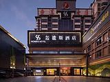 广州轰谧斯酒店