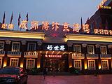 成师傅汴京烤鸭(好世界店)