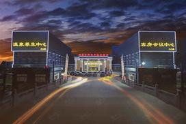 北京健鼎金辉体育温泉酒店