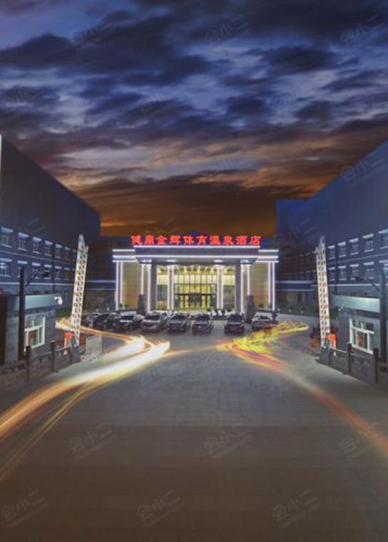 北京健鼎金辉体育温泉酒店外观/俯瞰