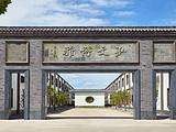 泓文博雅艺术馆