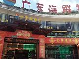 昆明广东海鲜坊(安宁店)