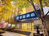 星程酒店(郑州二七广场人民路店)