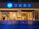 汉庭酒店(贵阳花溪大学城店)