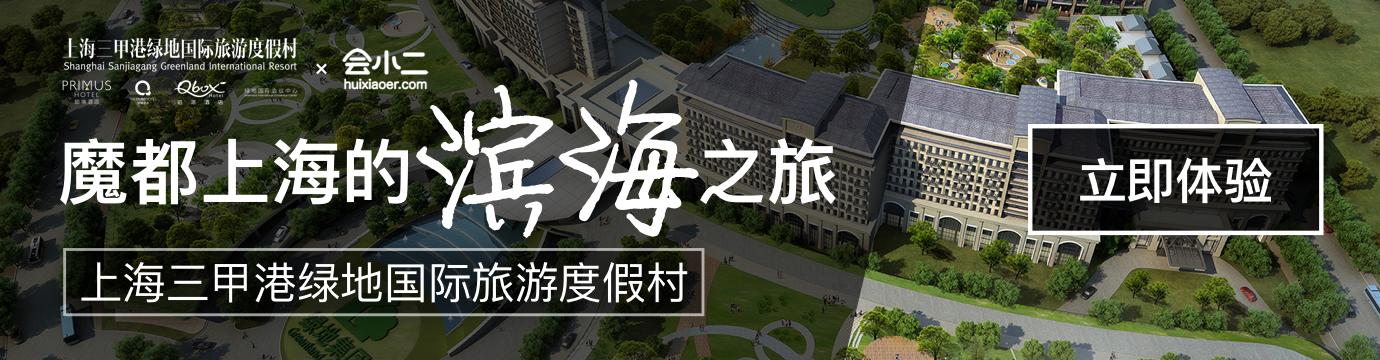 上海三甲港绿地国际会议中心