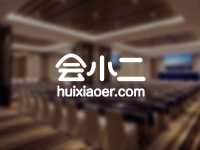 温都水城第52会议室详情图片