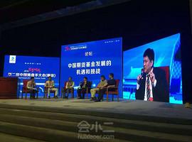 申万宏源期货·北京国际会议中心