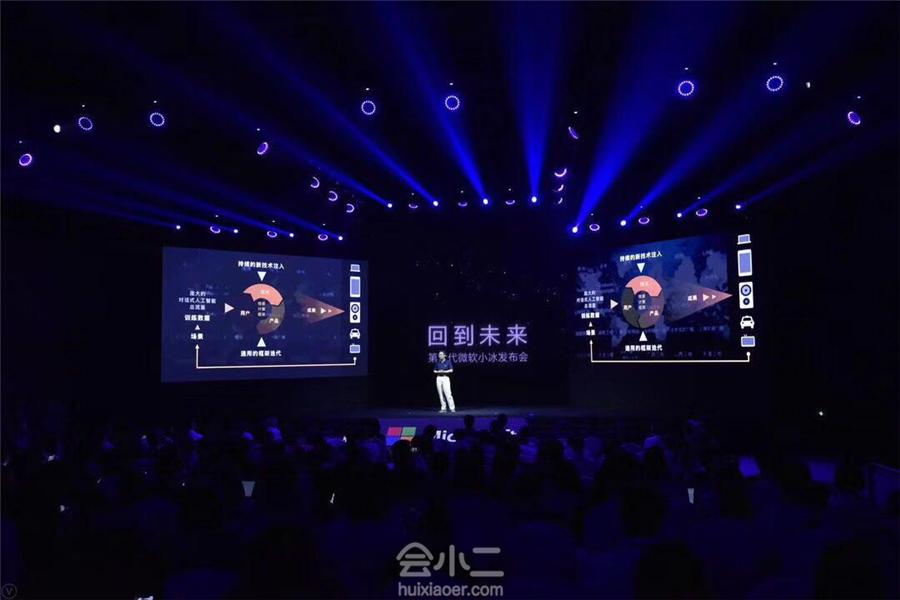 """""""回到未来""""第六代微软小冰发布会"""