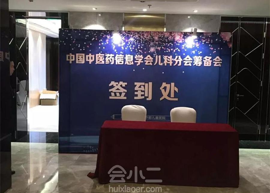 中国中医药信息学会儿科分会筹备会