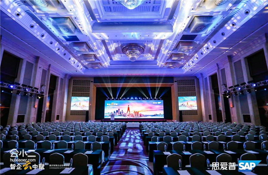 SAP重庆智能制造联合创新中心启动暨智慧企业高峰论坛