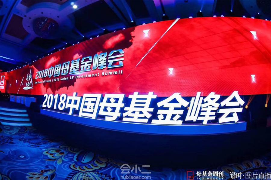 2018中国母基金峰会