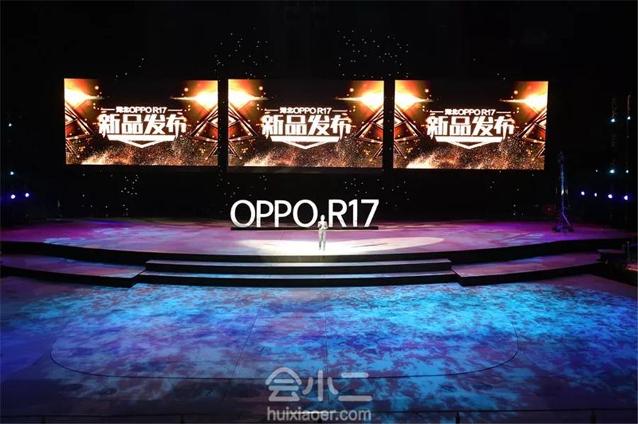 湖北OPPO R17新品发布会暨颁奖盛典