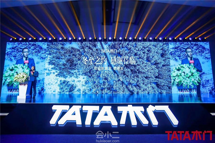 TATA木门2019新品发布会