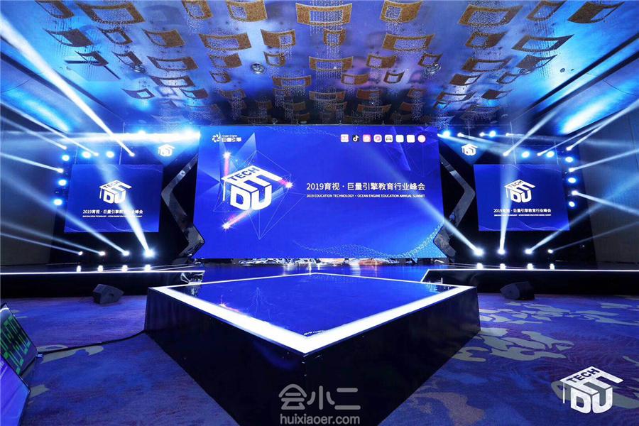2019育视·教育行业峰会