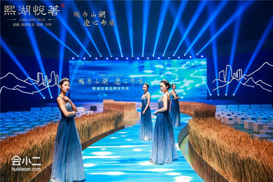 龍湖地產熙湖悅著品牌發布會