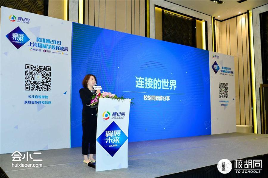 腾讯网2019国际学校择校巡回展上海站