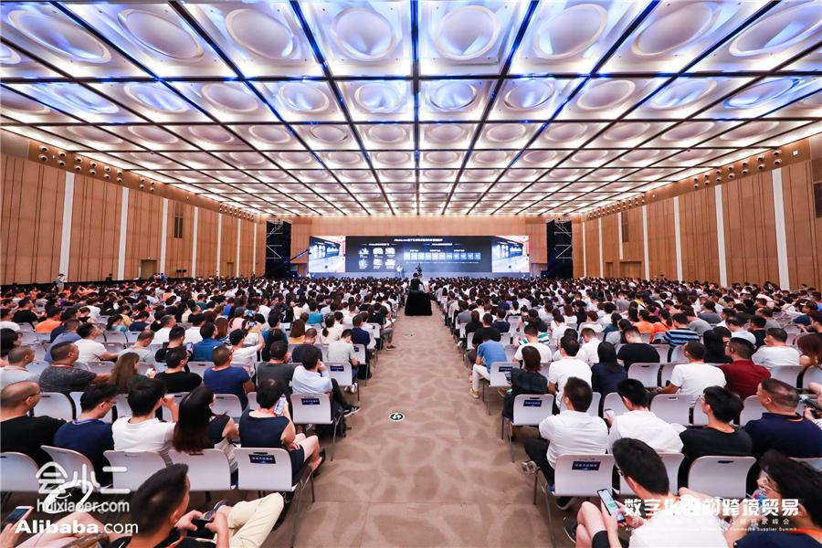 阿里巴巴国际站全球战略商家峰会