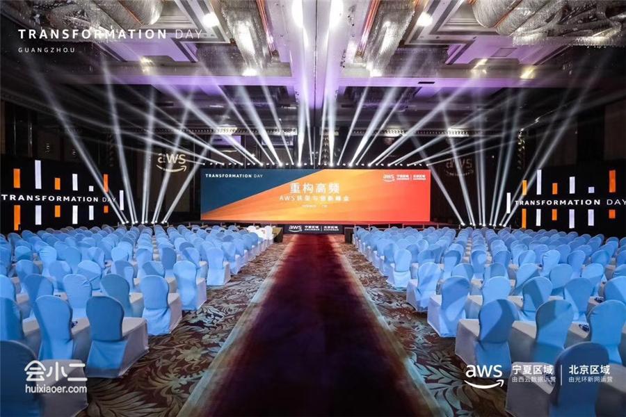 亚马逊AWS 转型与创新峰会