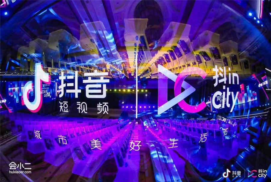 抖in长沙 城市美好生活节