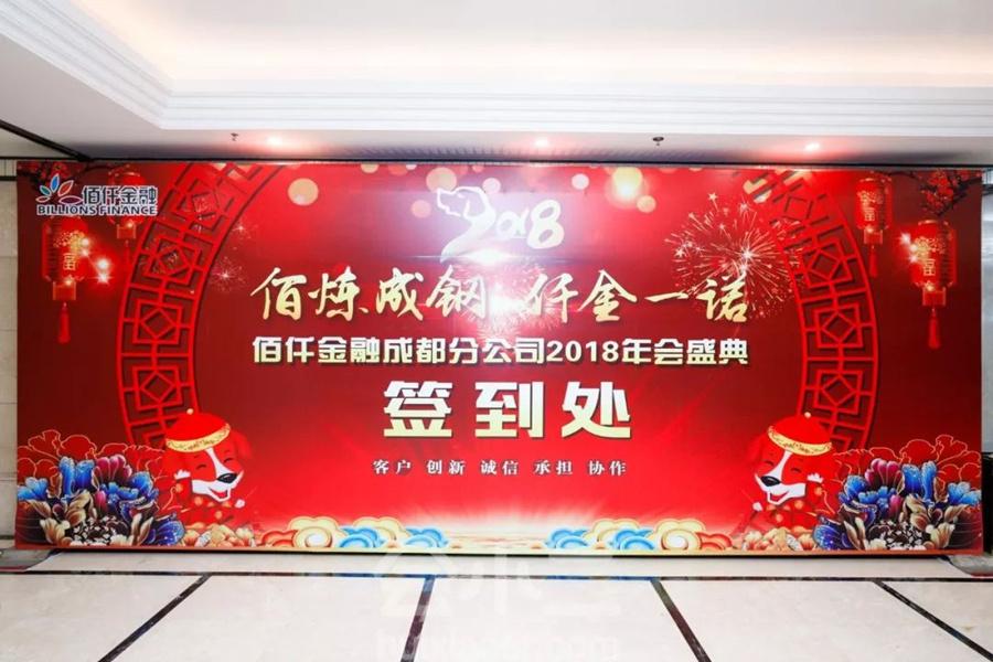 佰仟金融成都分公司2018年会盛典