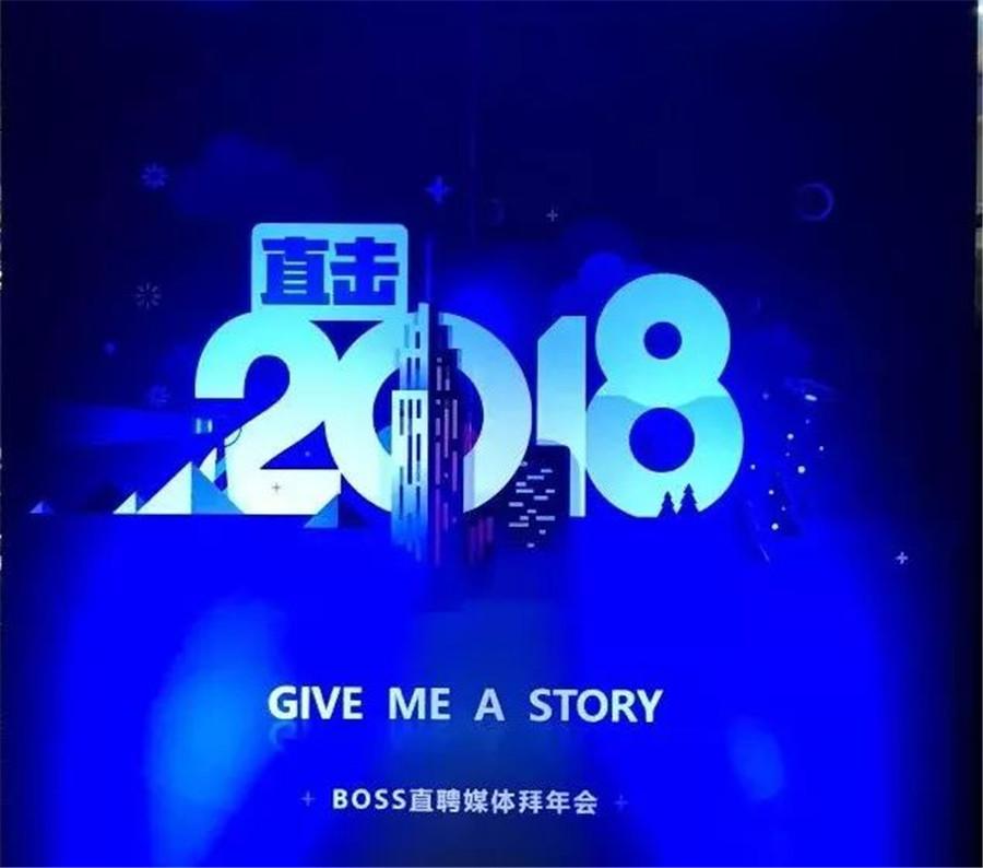 BOSS直聘媒体拜年会