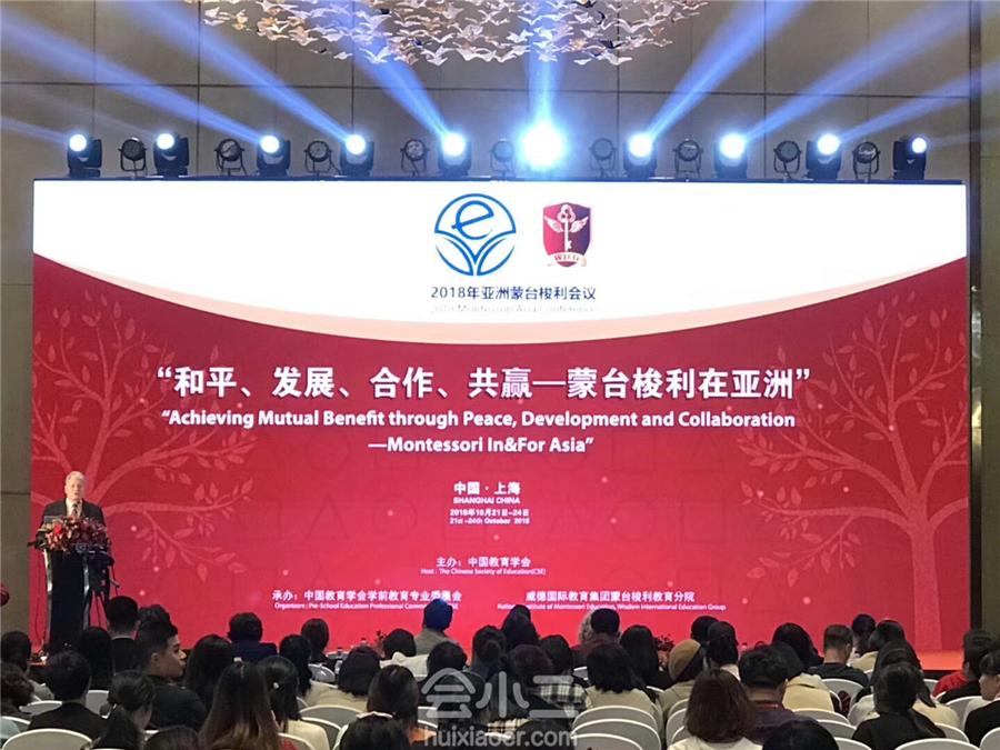 2018年亚洲蒙台梭利会议