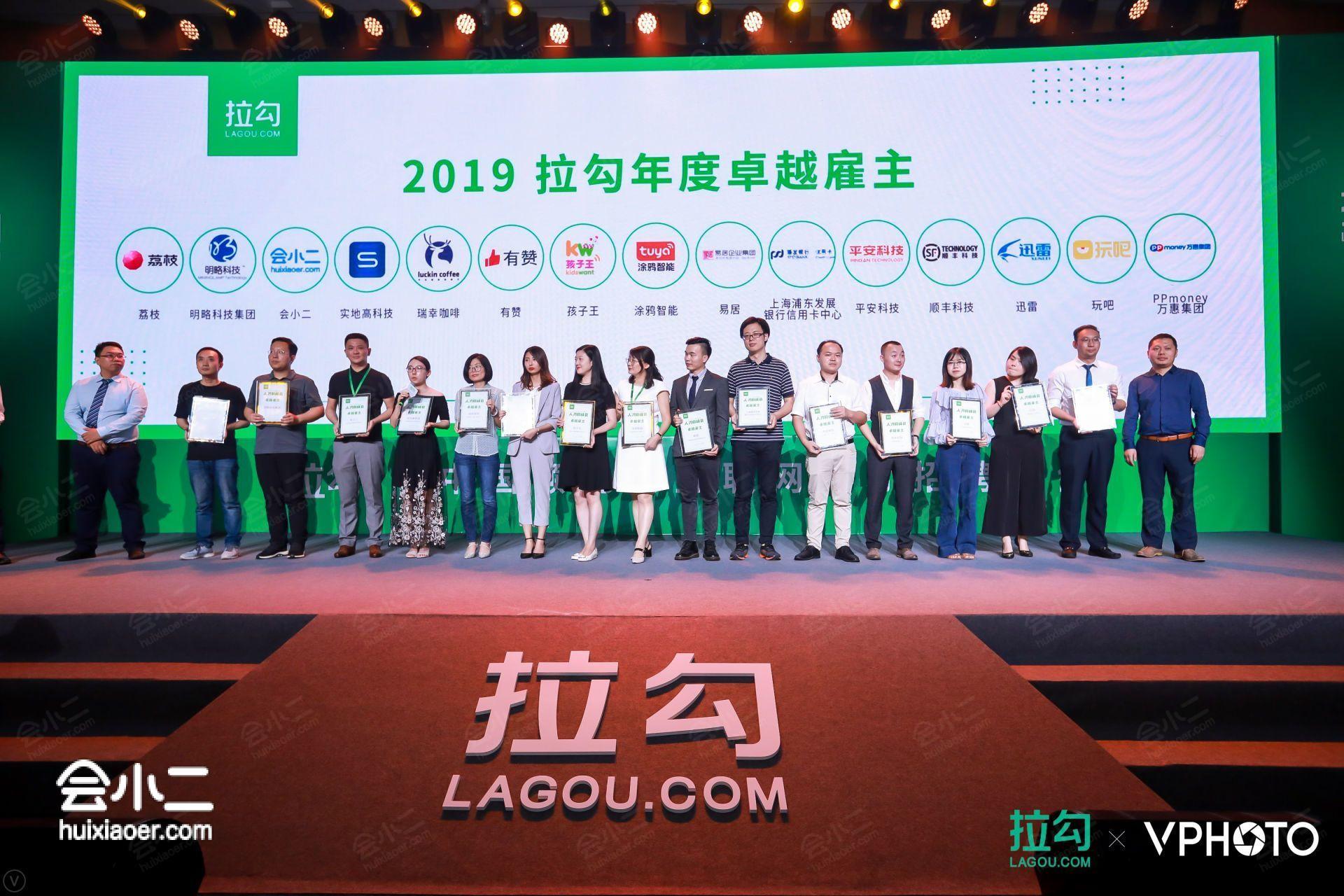 拉勾2019中國互聯網人才官峰會