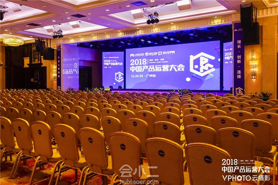 2018中国产品运营大会 · 广州站