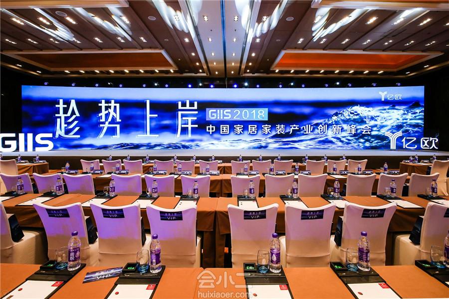 趋势上岸GIIS中国家居家装产业创业峰会