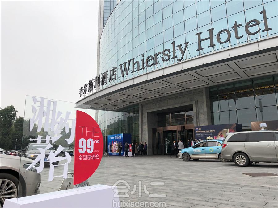 第99届全国糖酒会(2018长沙)·茅台集团专场