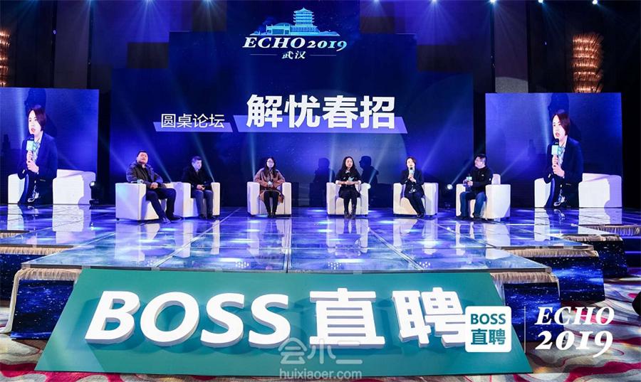 ECHO 2019 BOSS直聘年度伙伴大会武汉站
