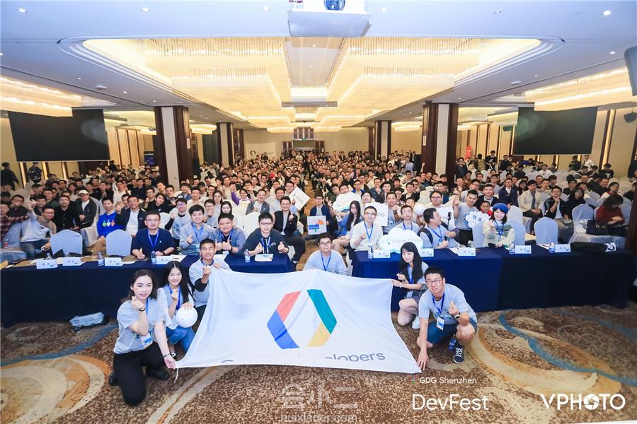 谷歌开发者节深圳站