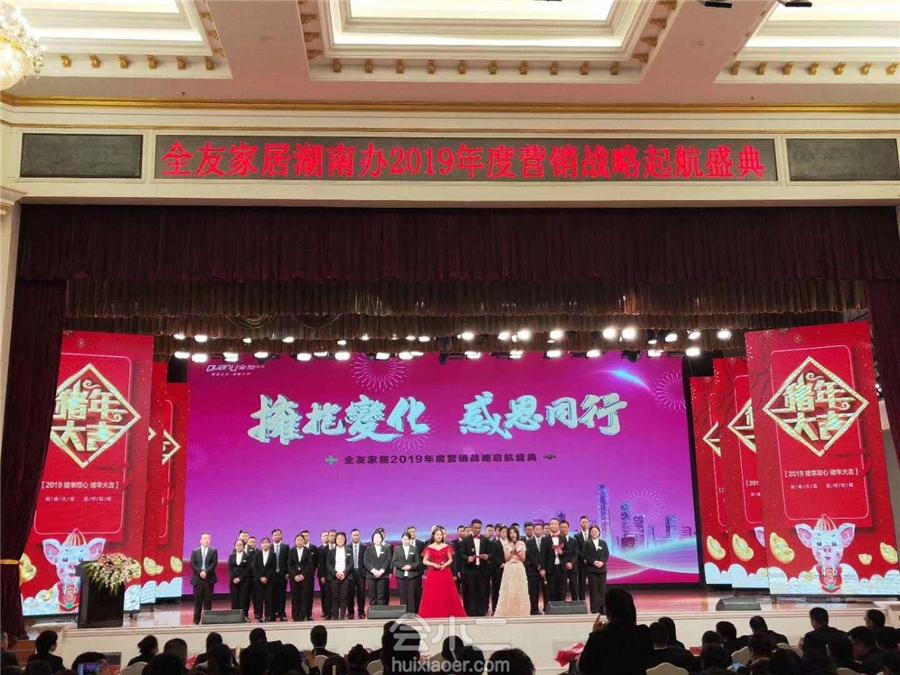 全友家居湖南办2019年度营销战略起航盛典