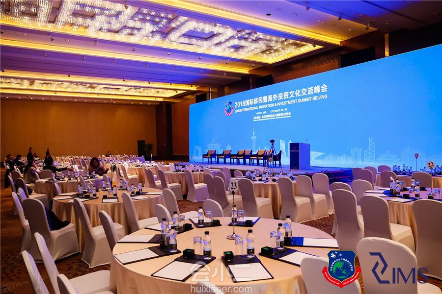 2018 国际移民暨海外投资文化交流峰会