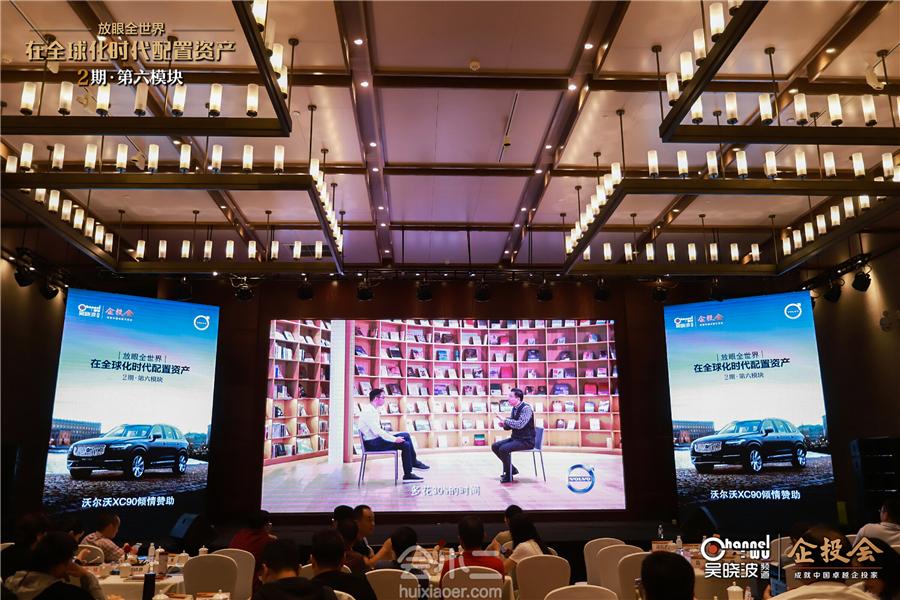 吴晓波频道·企投会二期第六模块线下课程——西安站