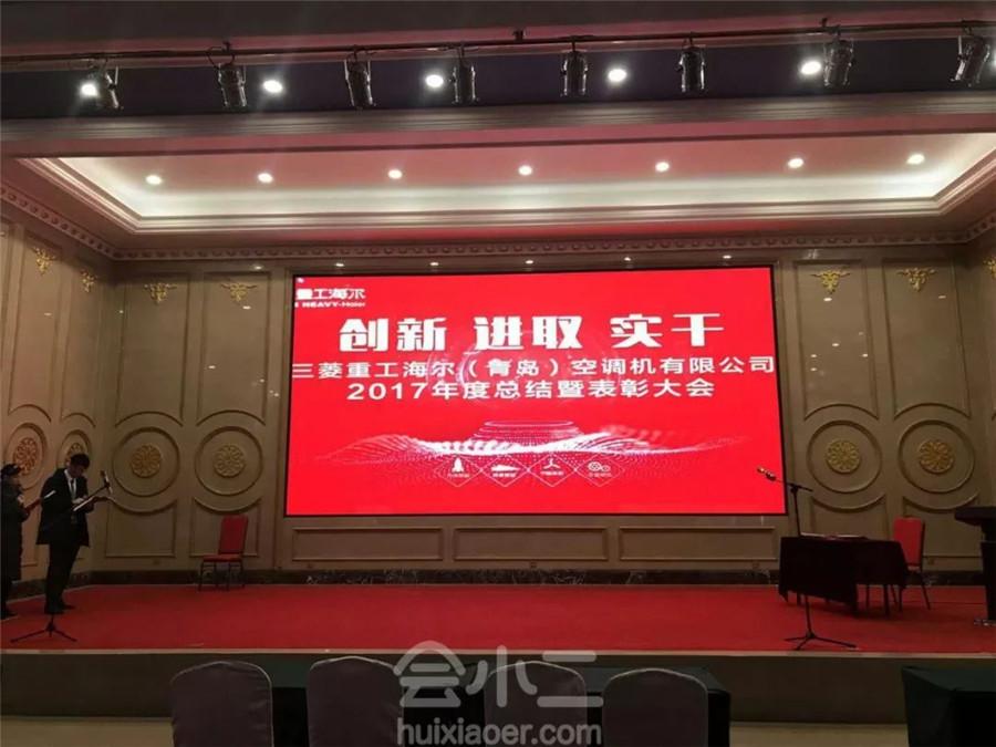 三菱重工海尔(青岛)年度总结暨表彰大会